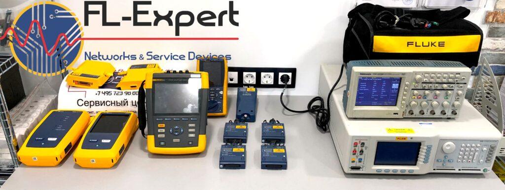Аренда Fluke DSX-5000, Fluke DSX-8000, Fluke DTX-1800 ФЛ-ЭКСПЕРТ